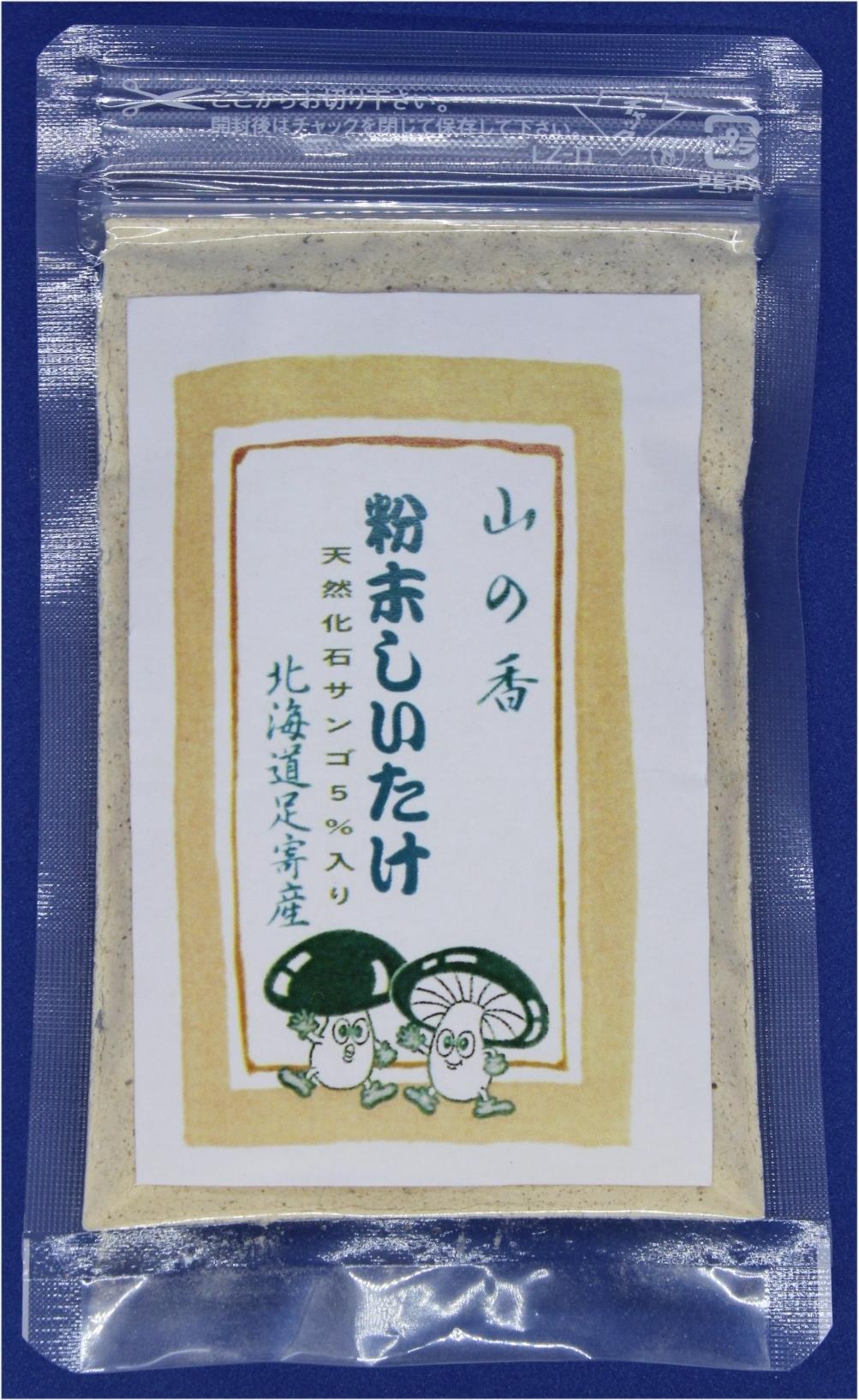 粉末シイタケ20g(天然化石サンゴ5%入り)