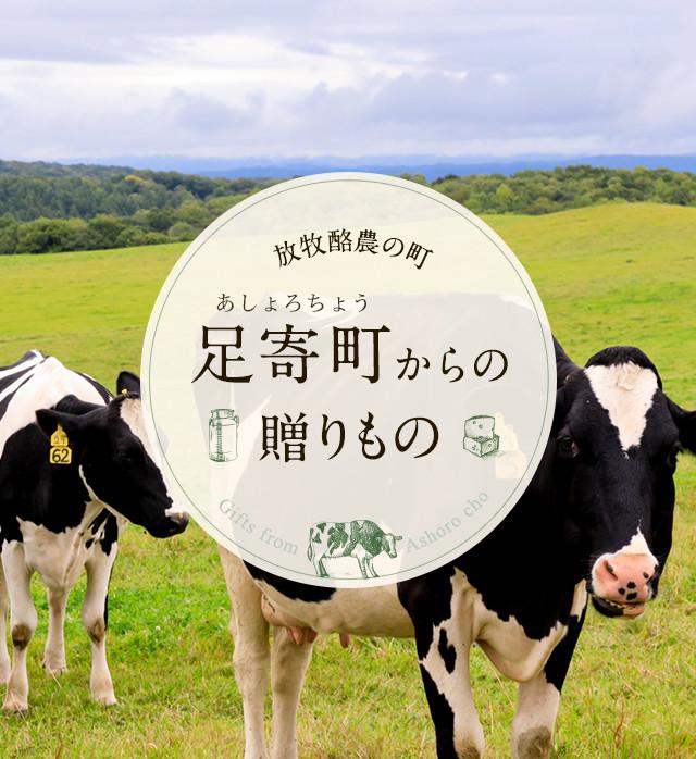 放牧酪農の町からの贈りもの